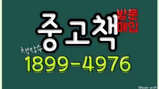 대전중고책.대전중고책.대전중고책.중고책매입1899497…