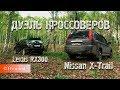 Дуэль кроссоверов. Lexus RX300 против Nissan X-Trail