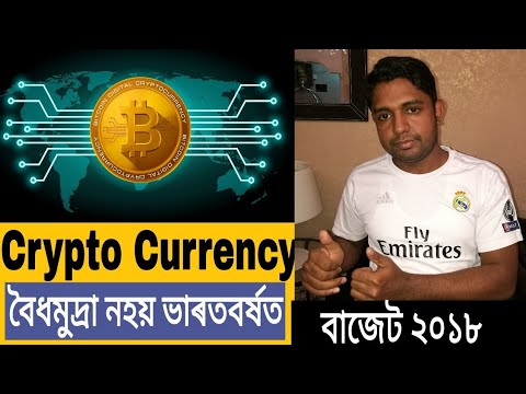 Union budget 2018-2019, smart city, crypto currency, Bitcoin, wifi hotspot, assamese video