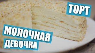 Торт «Молочная девочка (девушка)» / Рецепты и Реальность / Вып. 227