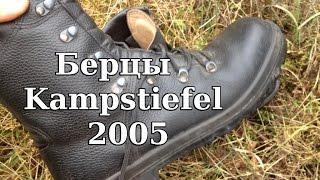 Берцы Бундесвера Kampstiefel 2005. Из личного опыта.(, 2015-11-03T05:29:37.000Z)