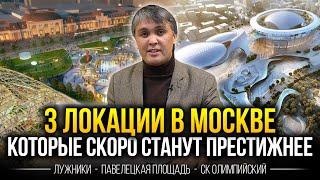 Реконструкция Москвы. 3 локации, которые скоро станут престижнее и лучше! + новостройки в них