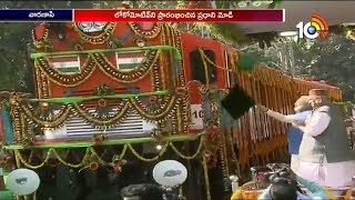 PM Modi Flags Off World's First Diesel To Electric Locomotive in Varanasi | UP | 10TV News