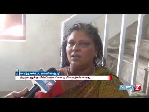19 Kanyakumari fishermen arrested by England navy off Diego Garcia Islands   News7 Tamil