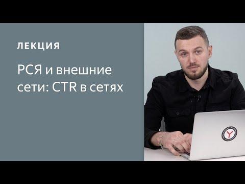 CTR в рекламной кампании для сетей – Рекламная сеть Яндекса и внешние сети