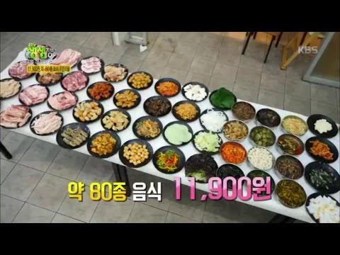 2tv 저녁 생생정보 - 단돈 11,900원에 80종 요리가 무한리필!!!.20170516