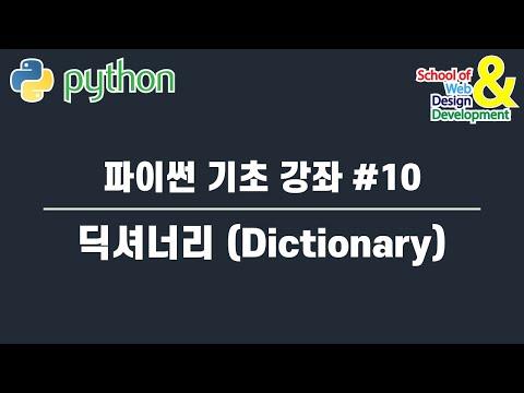 파이썬 기초 강좌 #10 딕셔너리 (Dictionary)