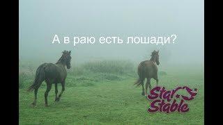 |SSО| А в раю есть лошади?|Клип|