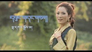 Lhakar Dolma 2014 - དཔུང་གདང་གཅག།