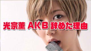 流星のごとく登場した光宗薫(ヒカルムネカオル)さんが元AKB48を脱退して...