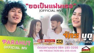 ขอเป็นแฟนเธอ -จักร บูดู พาราฮัท feat.ต้นอ้อ จิรพัชร [Official MV]
