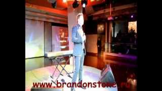 Brandon Stone - Тебе одной