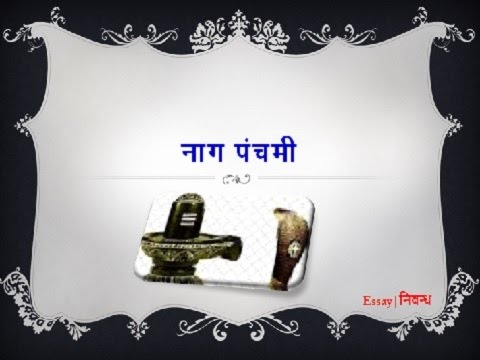 Nag panchami essay topics