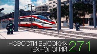 Новости высоких технологий 271   новые вагоны «РЖД» и первый в мире сканер тела