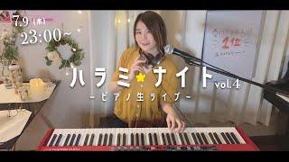 【寝落ちBGM】【高音質】ピアノ生演奏で日々の疲れを癒してください〜🌙🎹【ハラミナイト】