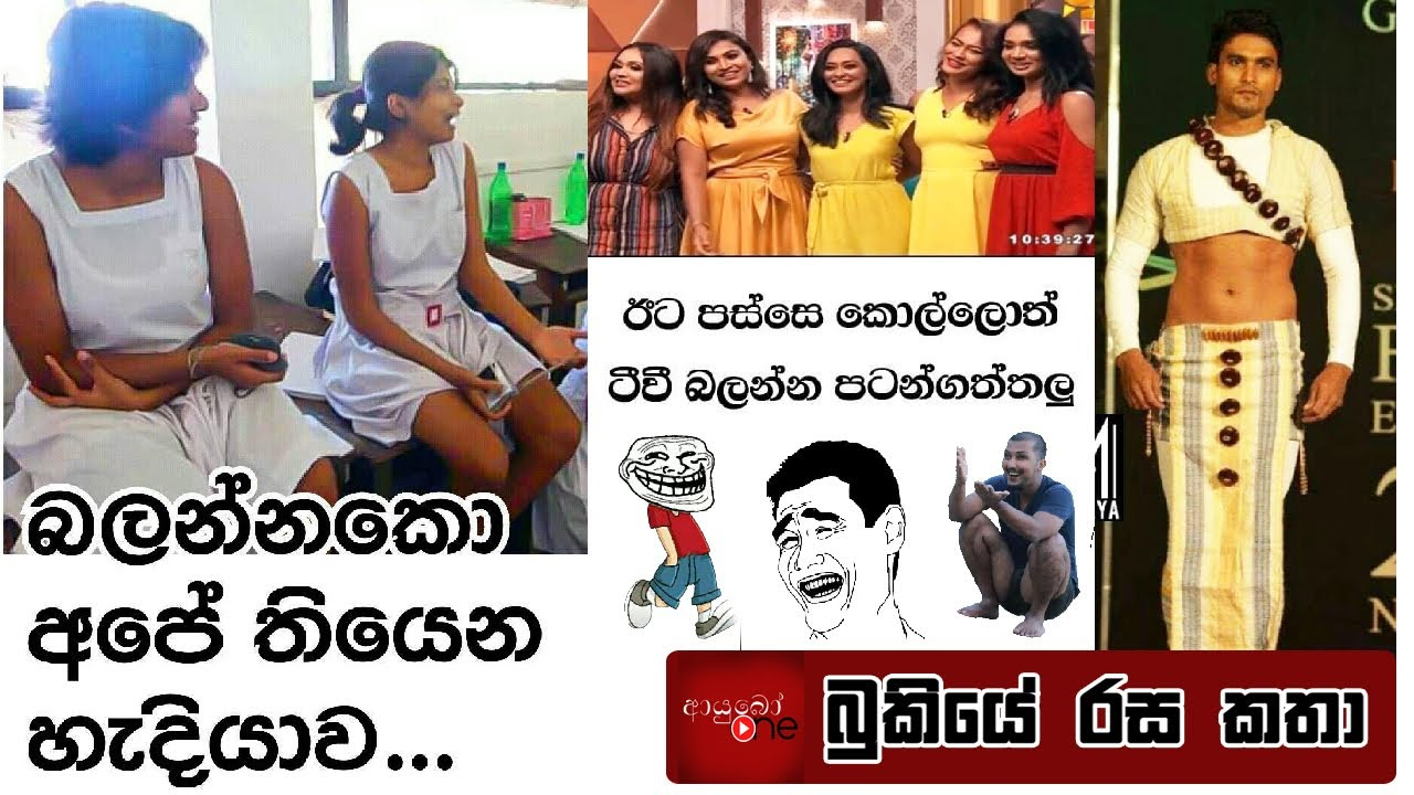 Bukiye Rasa Katha | Funny Fb Memes Sinhala | 2020 - 07 - 05