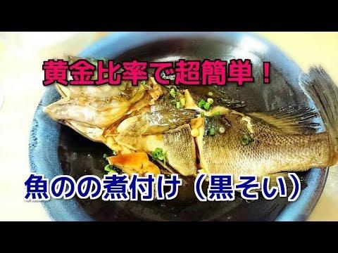 世界の料理 和食 日本料理 黄金比率で超簡単 魚の煮付け Japanese food 일식 日本料理