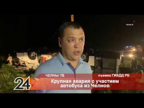 Крупная авария с участием автобуса из Челнов