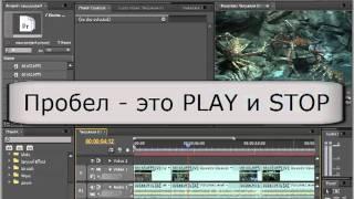 Как применять переходы к клипам в Adobe Premiere Pro CS5.5