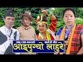 New Nepali Salaijo Song Aaipugyo Lahure 2076/2019 Gyanu Rana/Krishna Thapa_Ft. Yam Gurung/Rina Thapa
