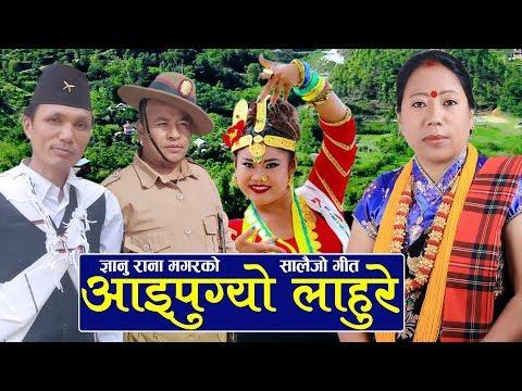 New Nepali Salaijo Song Aaipugyo Lahure 2075/2018 Gyanu Rana/Krishna Thapa_Ft. Yam Gurung/Rina Thapa