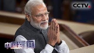 [中国新闻] 印度人民党在全国大选中获胜 莫迪连任无悬念 | CCTV中文国际