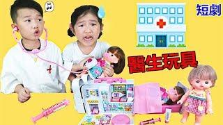 過家家遊戲角色扮演 醫生玩具/醫生遊戲  看病治療 親子遊戲 ~玩具開箱(短劇2#) thumbnail