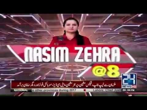 Nasim Zehra @ 8 - 31 December 2017 - 24 News HD