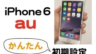 iPhone6 、 iPhone6プラス au 版 カンタン 初期設定 メール設定 と 住所移行