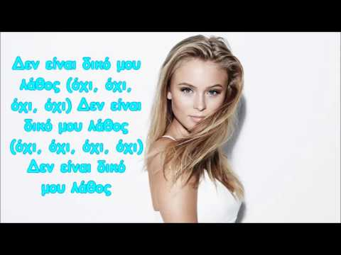 Zara Larsson-Ain't my fault greek lyrics