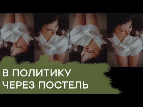 Чиновницы из России рассказали, как попасть в политику через постель — Гражданская оборона