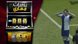 ( هدف تيفيز، والباك الخرافي!! )   الحلقة #7   يوميات مهاري   FIFA 15