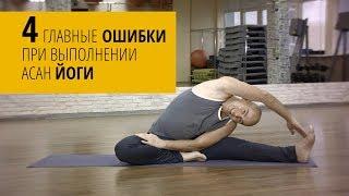 Четыре опасные ошибки при выполнении асан йоги