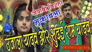 उजाला और सुदई का नोक झोंक फटका बिरहा गीत Indian Music Sansar