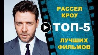 РАССЕЛ КРОУ: ТОП-5 лучших фильмов!