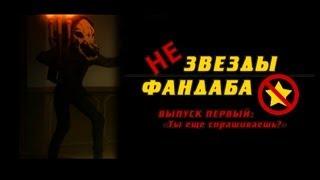 """[НЕ]ЗВЕЗДЫ ФАНДАБА - Выпуск 1: """"Ты ещё спрашиваешь?"""" fix"""