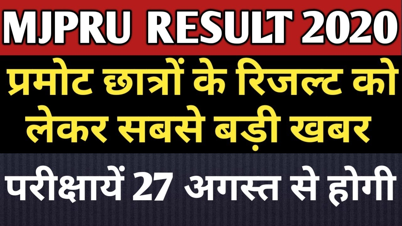MJPRU RESULT 2020 । MJPRU EXAM DATE 2020 । MJPRU LATEST NEWS । MJPRU NEWS 2020। MJPRU EXAM DATE 2020