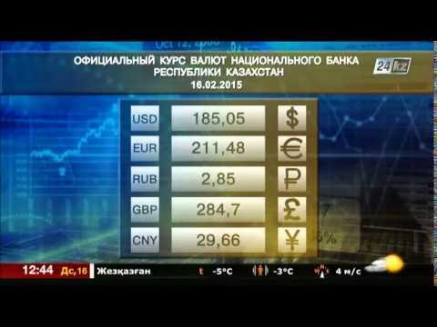 Казахстан: курс валют на 16 февраля