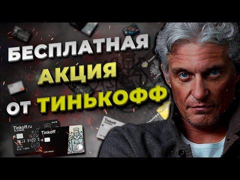 Тинькофф банк раздаёт до 23 000 рублей каждому пользователю. Тинькофф Инвестиции