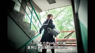 初戀-奧華子 (小梓師大外拍)