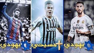 ديانات 7 من أشهر لاعبي كرة القدم في العالم | أغلبهم يهود  !!