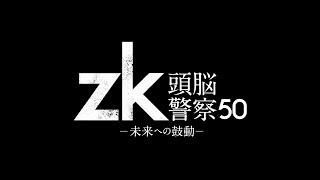 『zk/頭脳警察50 未来への鼓動』予告
