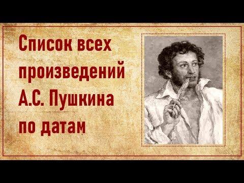 Какие произведения написал Пушкин | Годы выхода стихов