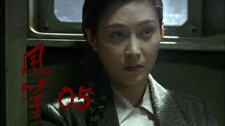 风筝 | Kite 05【DVD版】(柳雲龍、羅海瓊、李小冉等主演)