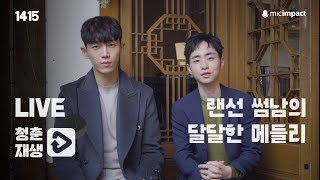 [청춘재생] 랜선 썸남의 달달한 메들리 - 1415