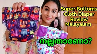 Super Bottoms Cloth Diaper Review, Basic version &New version ||Malayali Makeover