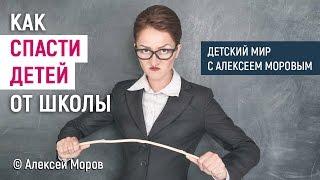 Алексей Моров - Как спасти детей от школы