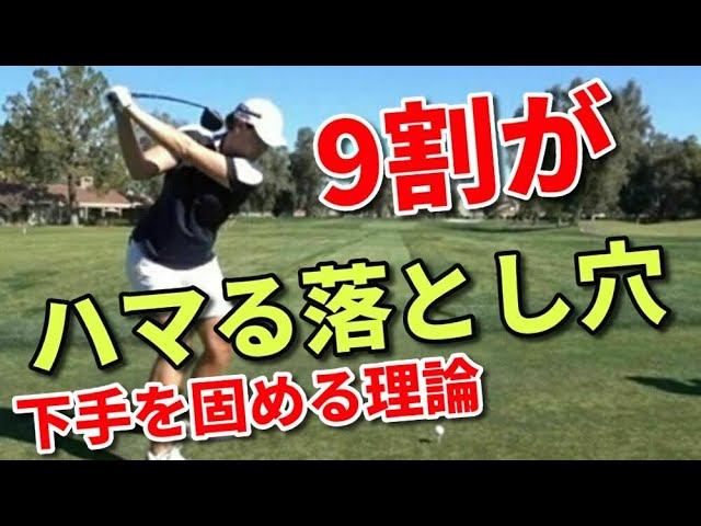 【勘違い】振り子運動の手元支点を作るのはNG!体の回転に腕が付いてくるが正解