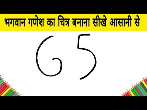 भगवान गणेश का चित्र बनाना सीखे आसानी से how to draw God Ganesh from 65 number step by step Easy Art thumbnail
