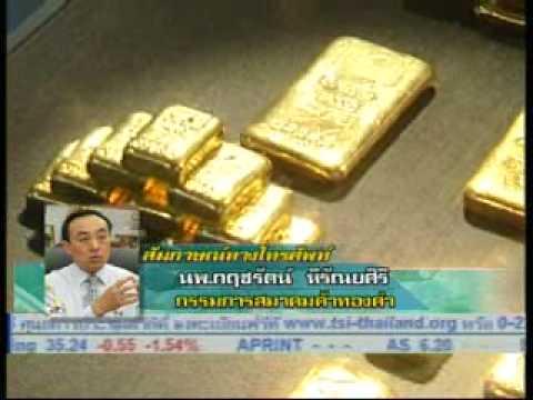 ราคาทองคำพุ่งไม่หยุด.wmv